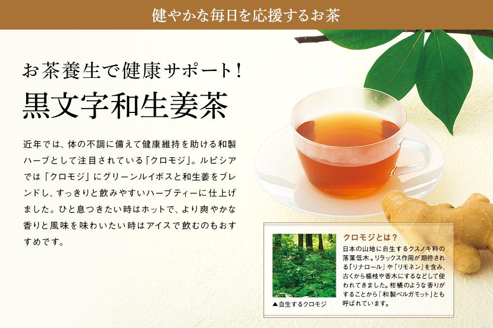 黒文字和生姜茶