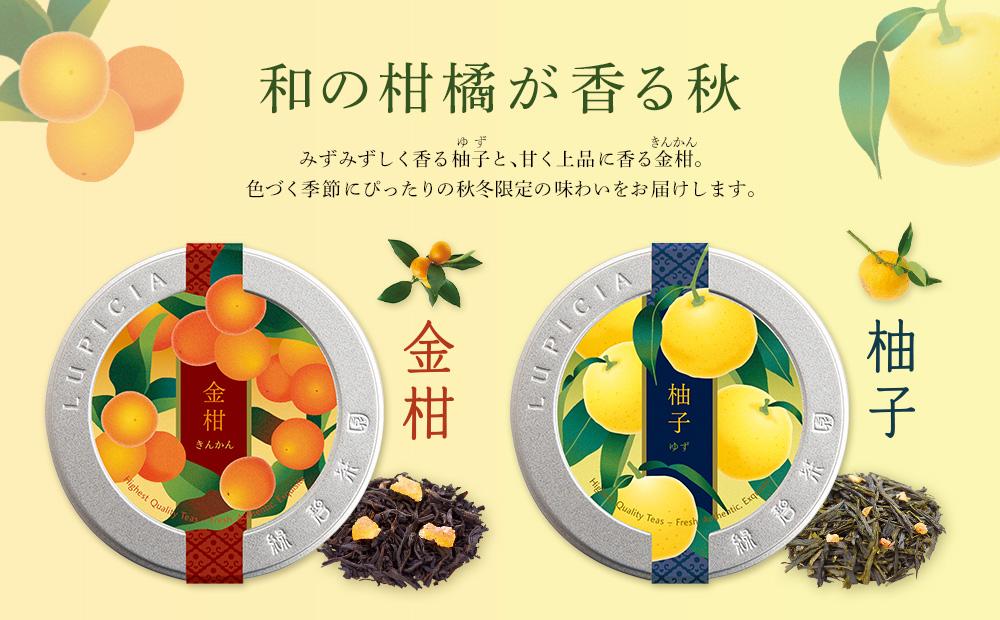 和柑橘のお茶