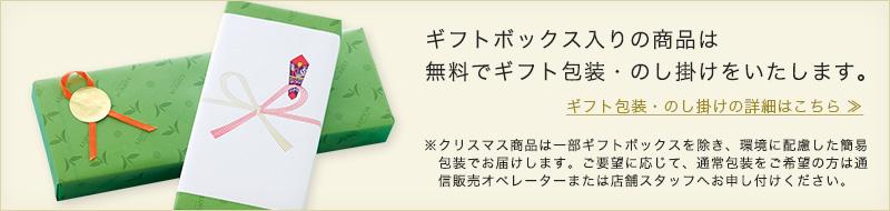 ギフトボックス入りの商品は無料でギフト包装・のし掛けをいたします。