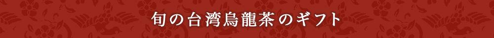 旬の台湾烏龍茶のギフト