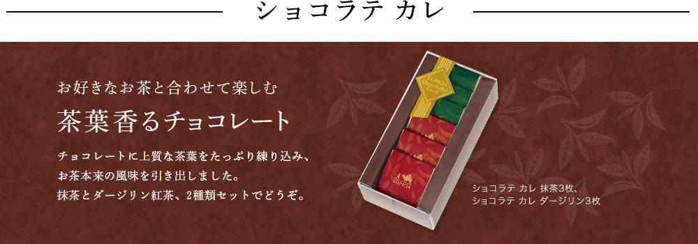 ショコラテ カレ