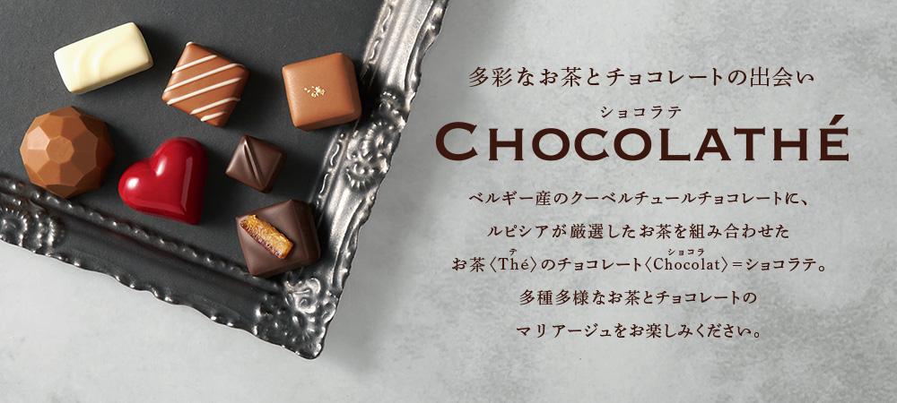 多彩なお茶とチョコレートの出会い ショコラテ