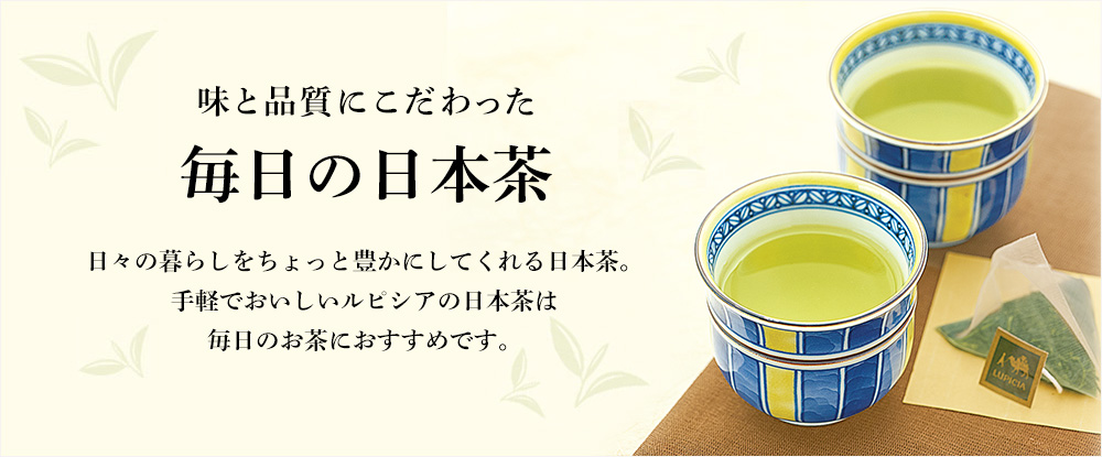 ほっとやすらぐ 毎日の日本茶