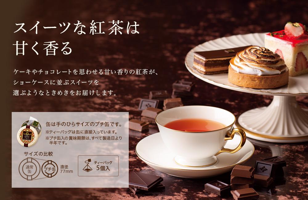 ルピシア スイーツの紅茶 スイーツな紅茶は甘く香る