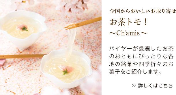 お茶トモ! 〜Ch'amis〜