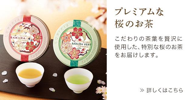 プレミアムな桜のお茶