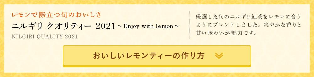 ニルギリ クオリティー 2021 〜Enjoy with lemon〜