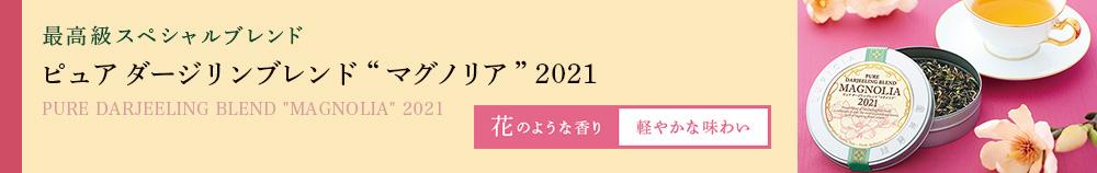 """ピュア ダージリンブレンド """"マグノリア"""" 2021"""