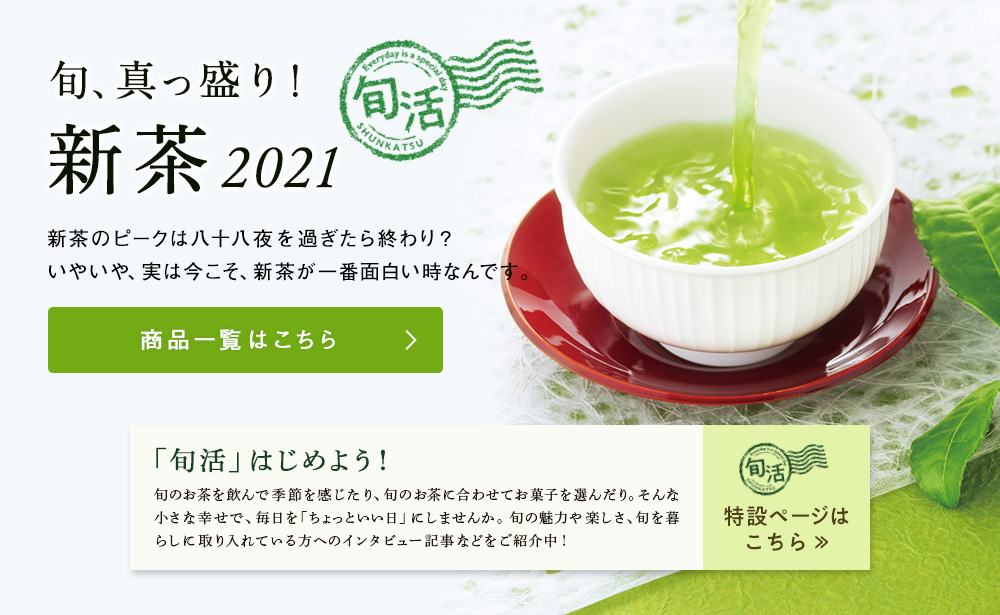 旬、真っ盛り! 新茶 2021