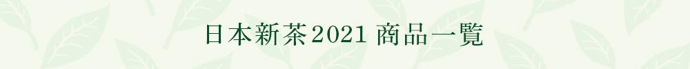 日本新茶2021 商品一覧
