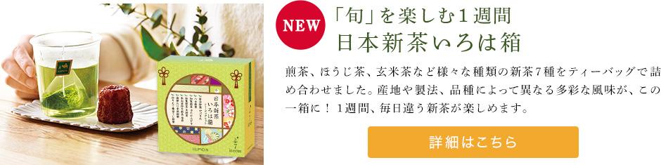 「旬」を楽しむ1週間 日本新茶いろは箱