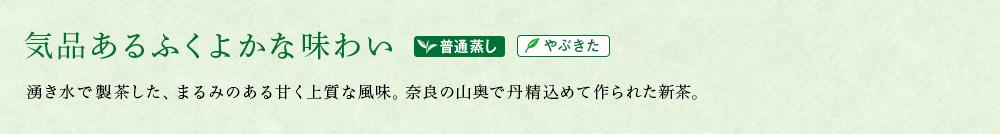奈良月ヶ瀬新茶