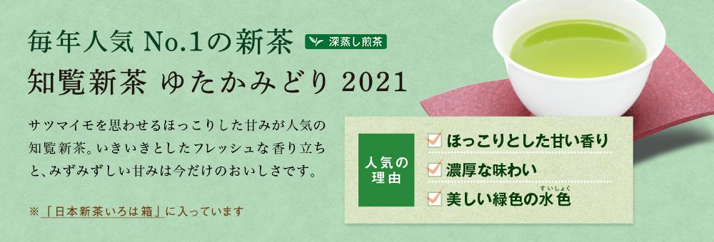 知覧新茶 ゆたかみどり 2021