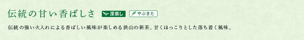 埼玉・狭山