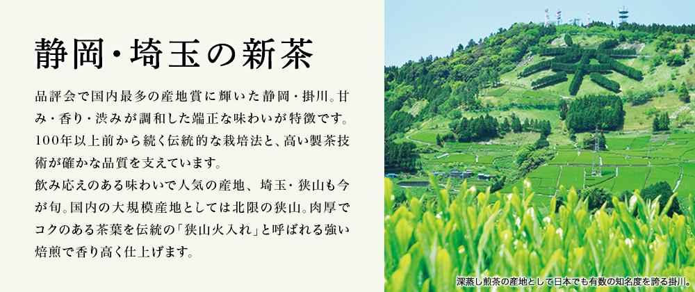 静岡・埼玉の新茶