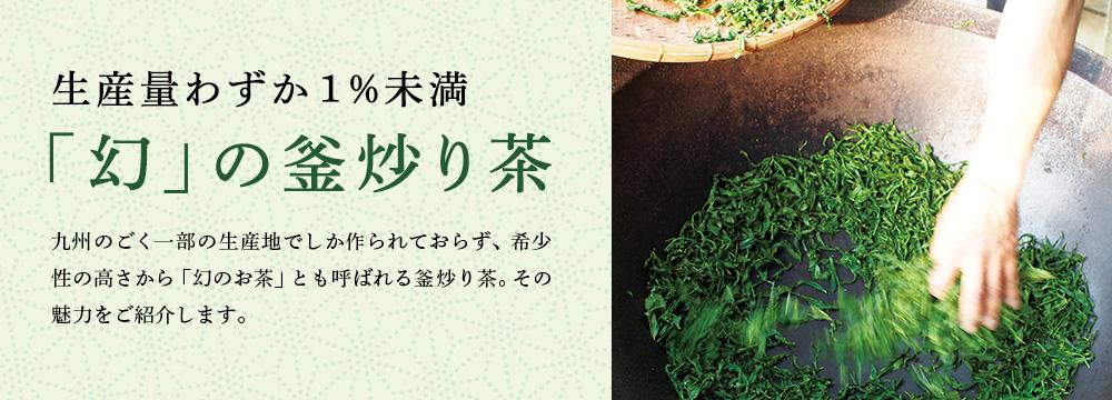 生産量わずか1%未満 「幻」の釜炒り茶