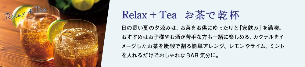 お茶で乾杯