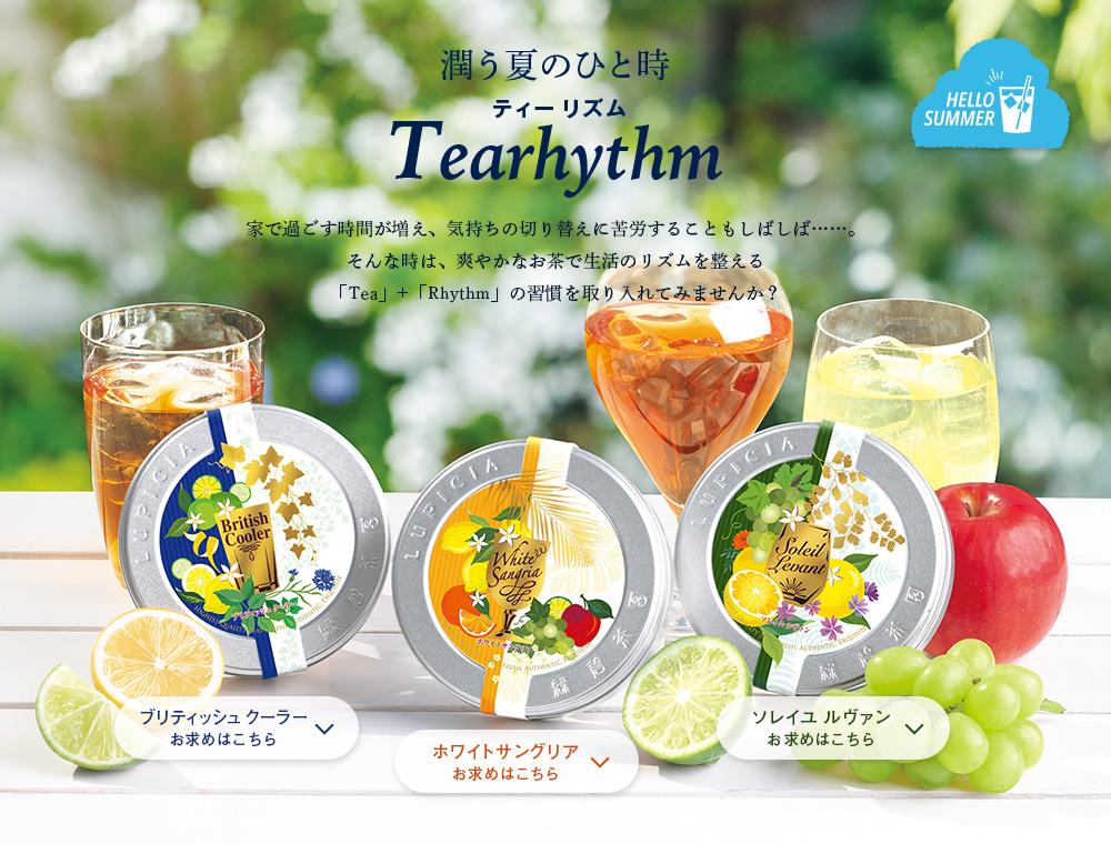 潤う夏のひと時 Tearhythm〈ティーリズム〉