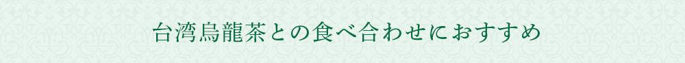 台湾烏龍茶との食べ合わせにおすすめ