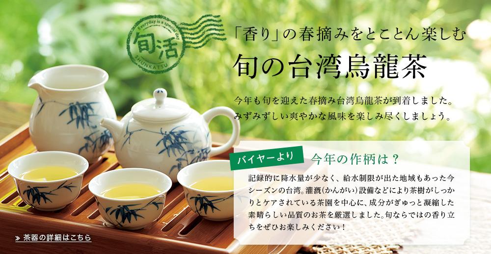 「香り」の春摘みをとことん楽しむ 旬の台湾烏龍茶