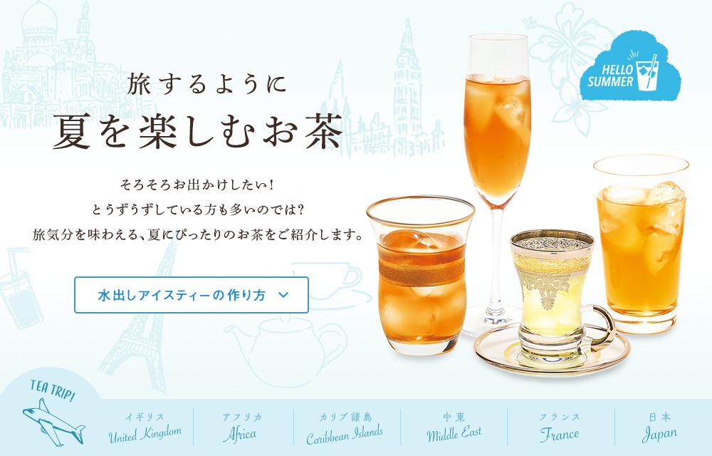 潤旅するように 夏を楽しむお茶