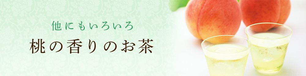 桃の香りのお茶