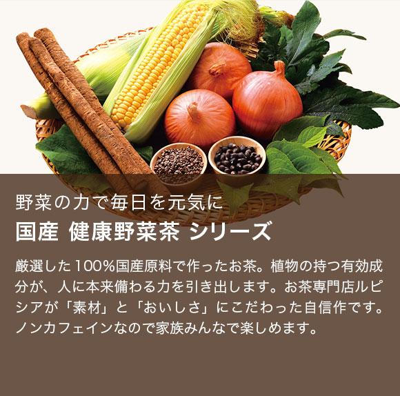 国産 健康野菜茶 シリーズ