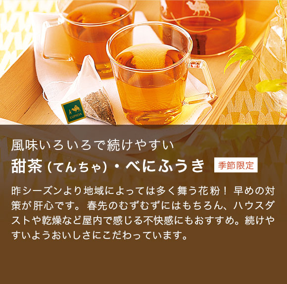 甜茶(てんちゃ)・べにふうき