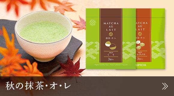 秋の抹茶・オ・レ