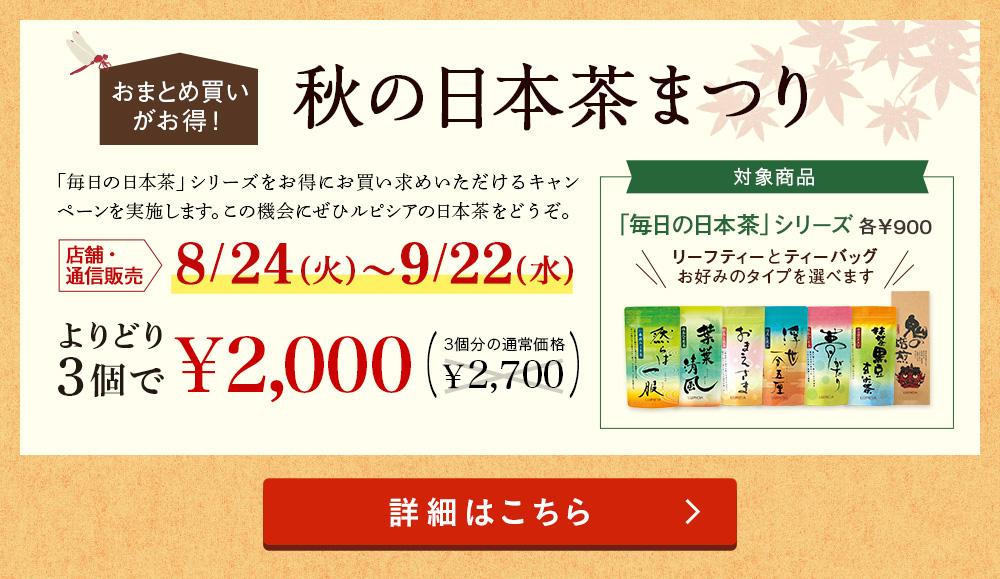 秋の日本茶まつり