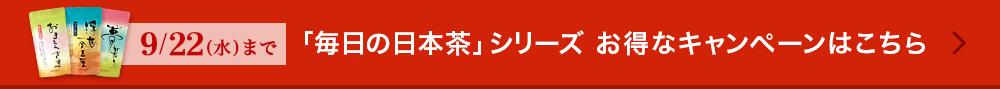 「毎日の日本茶」シリーズ お得なキャンペーンはこちら