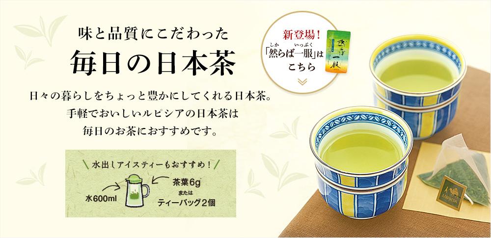 味と品質にこだわった 毎日の日本茶
