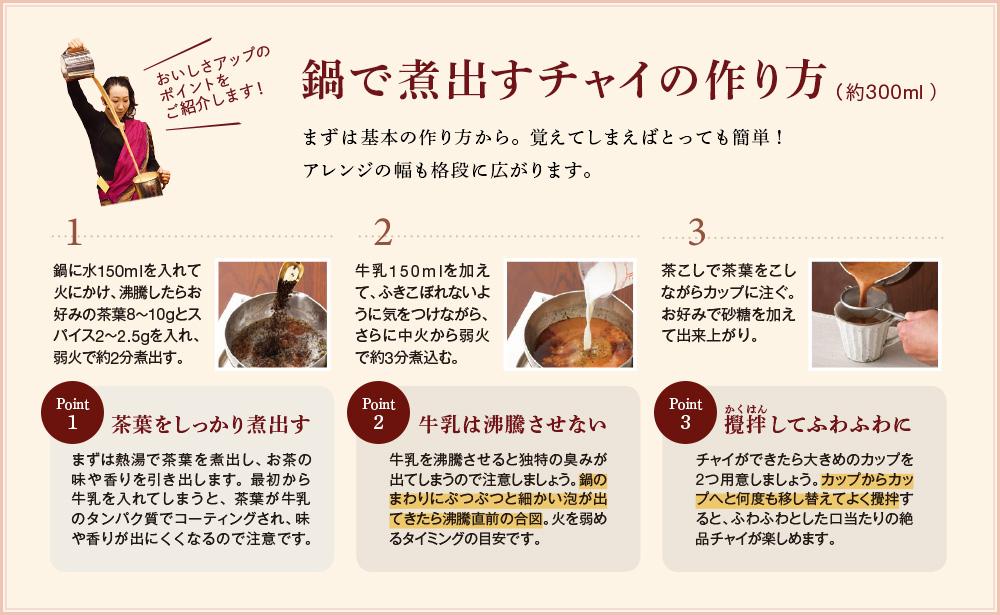 鍋で煮出すチャイの作り方