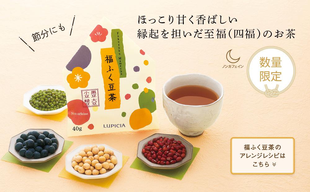 4種の豆で福よ来い! 福ふく豆茶