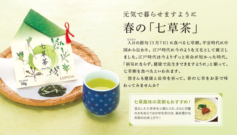 春の「七草茶」