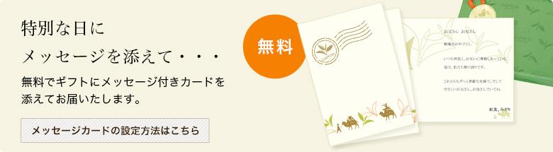 無料でギフトにメッセージ付きカードを添えてお届いたします。