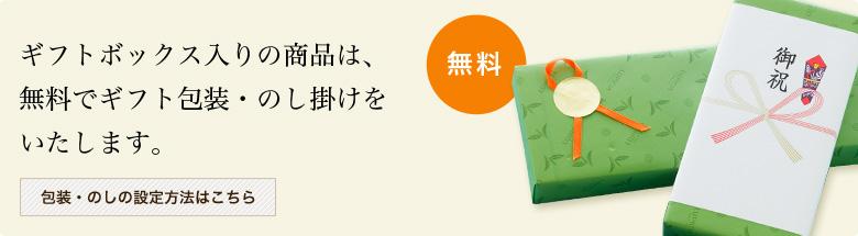 ギフトボックス入りの商品は、無料でギフト包装・のし掛けをいたします。
