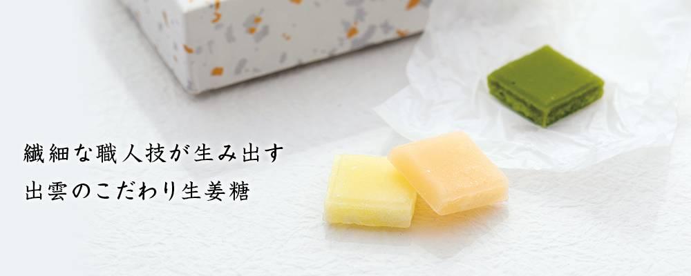三色ひとくち生姜糖