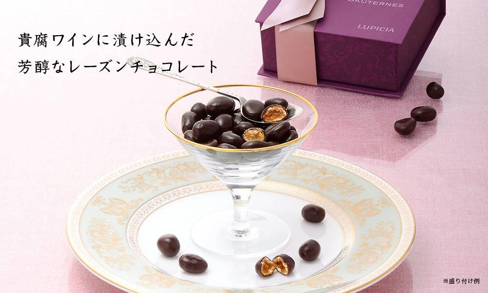 """レザンドレ・オ・ソーテルヌ """"貴腐"""""""