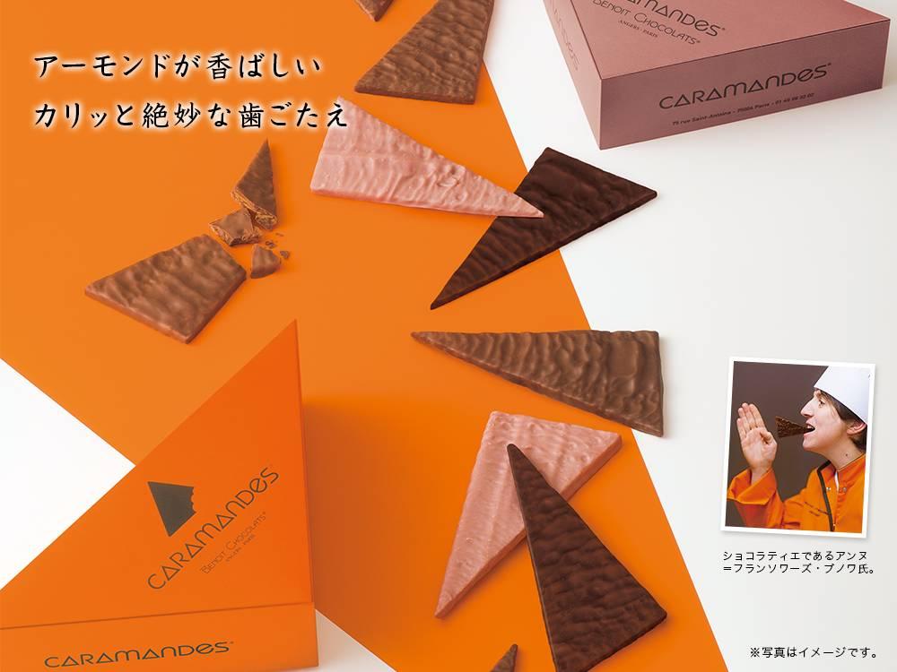 ブノワ・ショコラ キャラモンド(R) レ