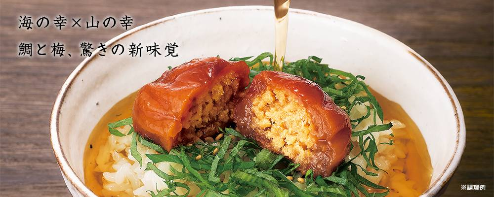 梅真鯛(うめまだい)とほうじ茶