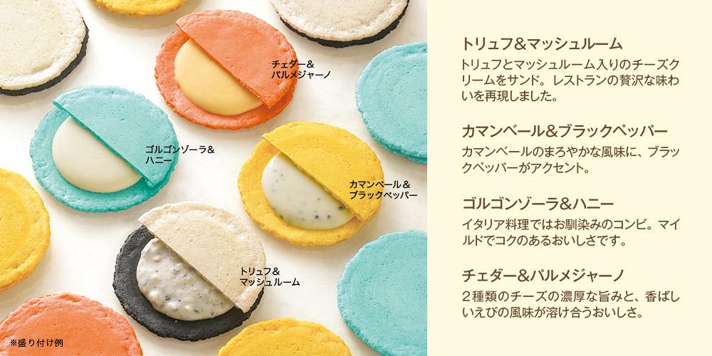 クアトロえびチーズ(プレミアムver.)