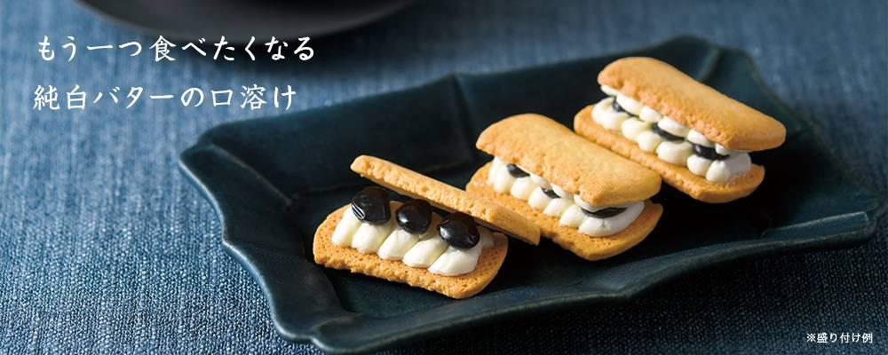 弘乳舎(こうにゅうしゃ)TOKYO 黒豆バターサンド