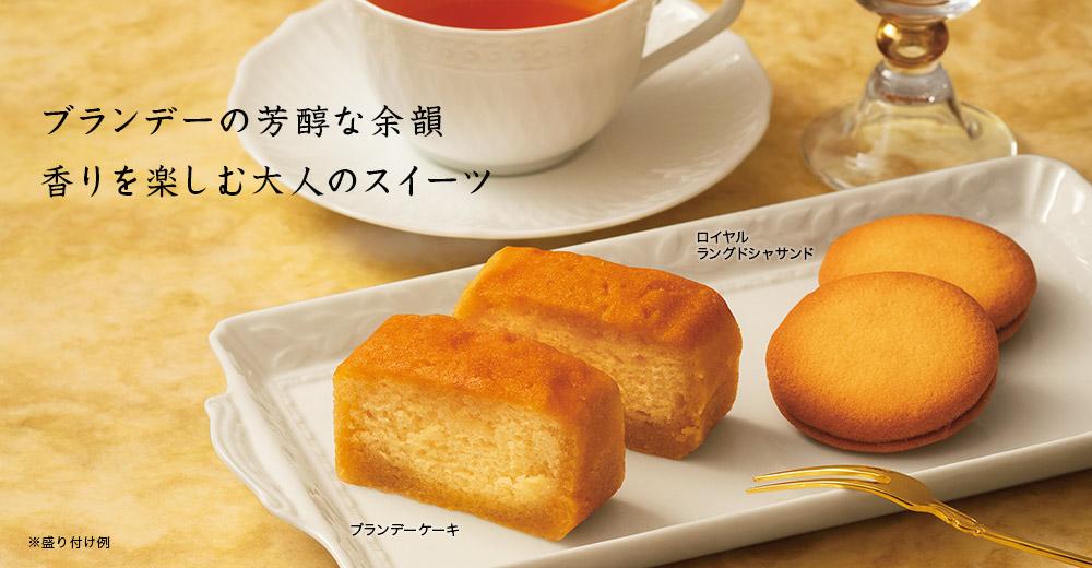 洋菓子ロイヤルのロイヤルラングドシャサンド