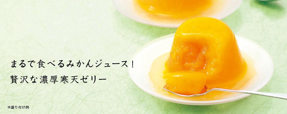 蜜柑きんとんギフトセット