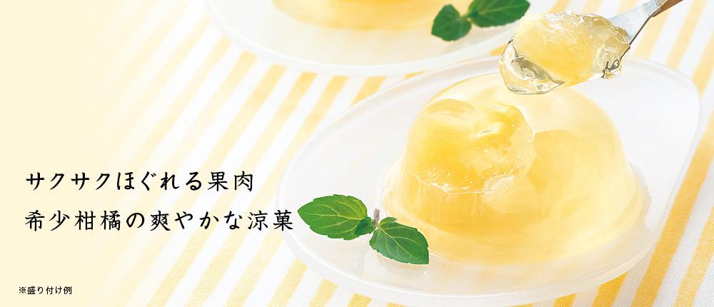 晩白柚(ばんぺいゆ)ゼリー ギフトセット