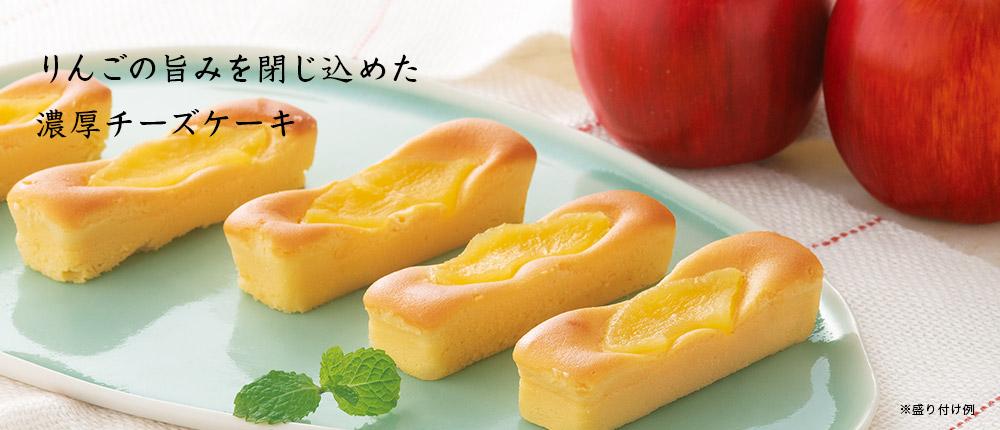 青森林檎のベイクドチーズケーキ