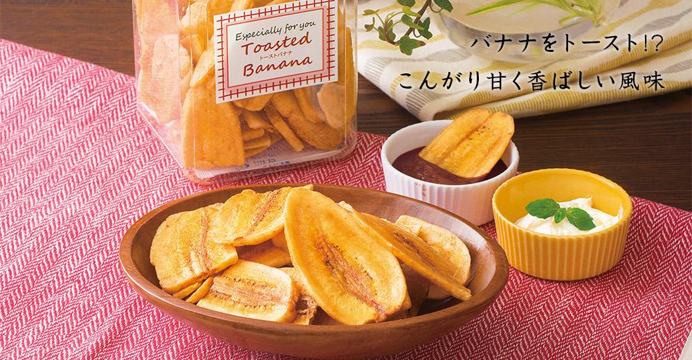 トーストバナナ 2個セット