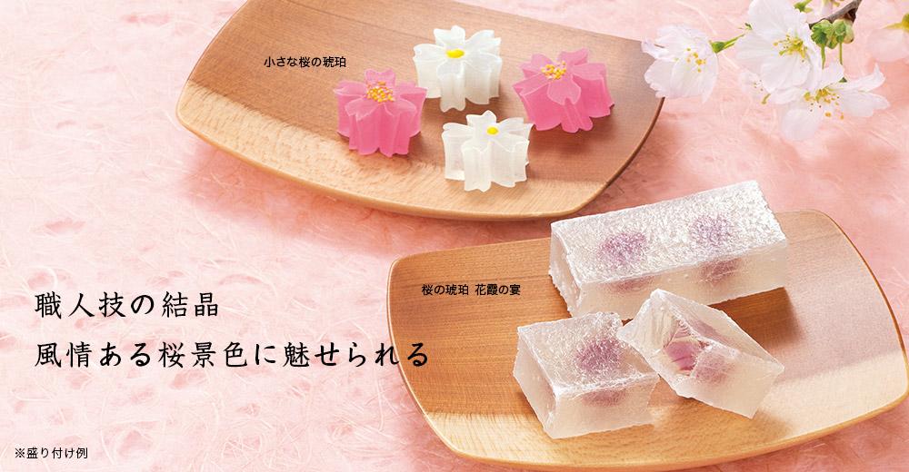 桜の琥珀 花霞の宴