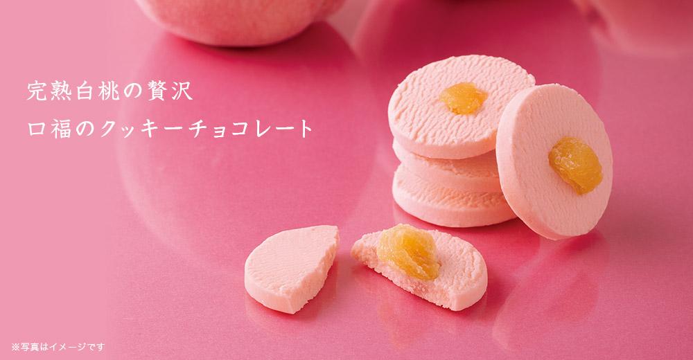 ホロっと桃クッキー